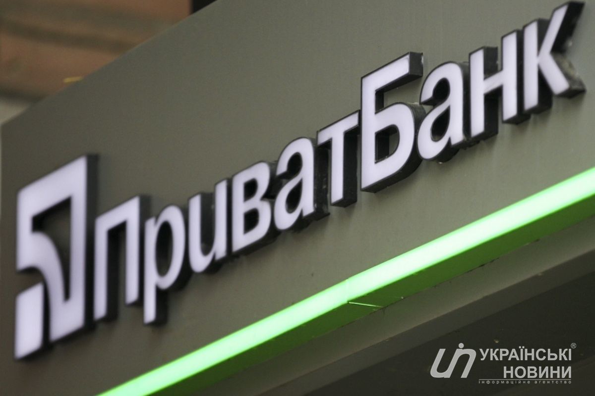 PrivatBank, PrivatBank nationalisation